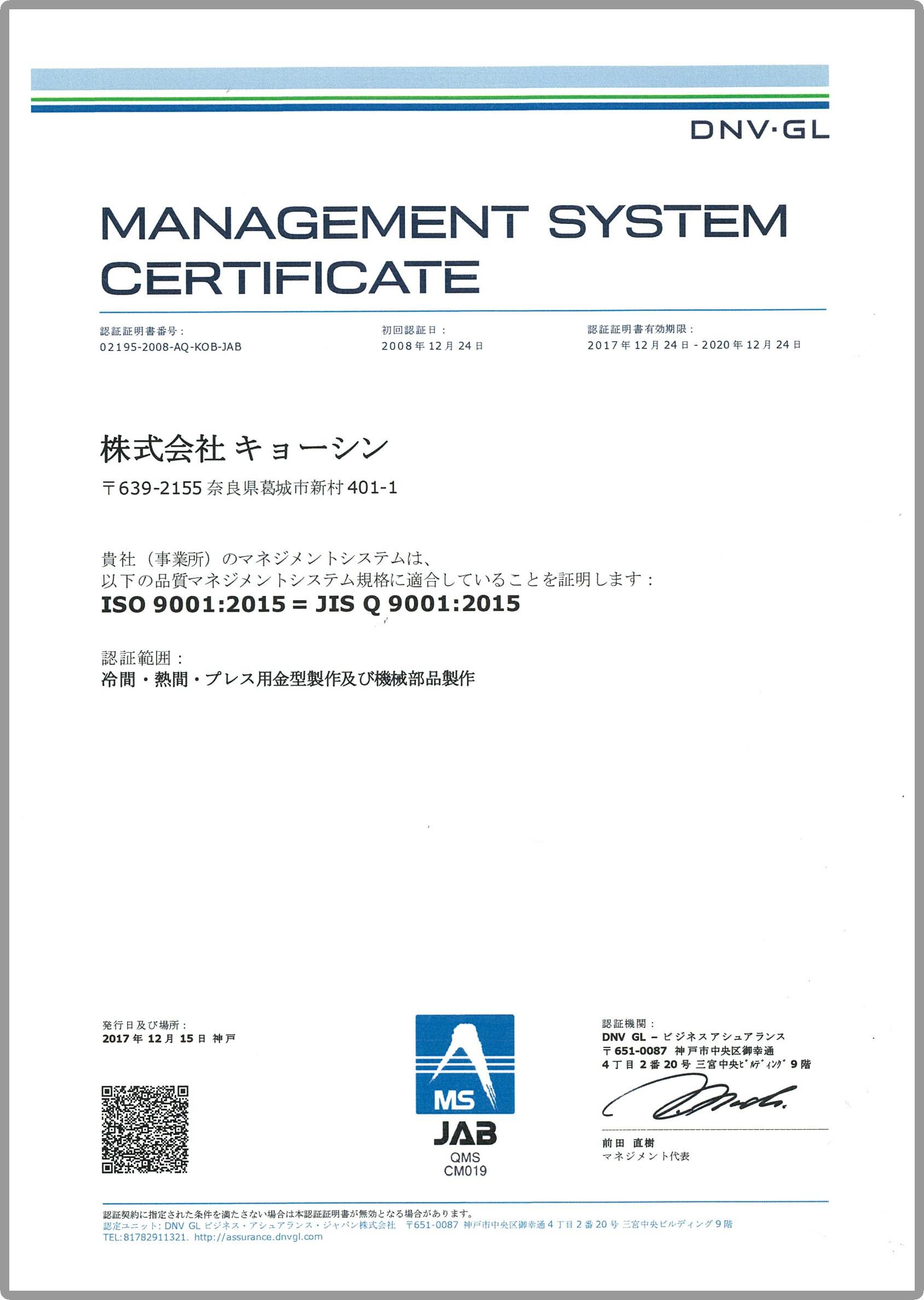 株式会社キョーシン マネジメントシステム認証証明書 ISO 9001:2015(国際認証規格)